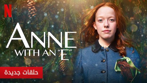 اقتباسات من مسلسل Anne With An E Aiqtabas Blog